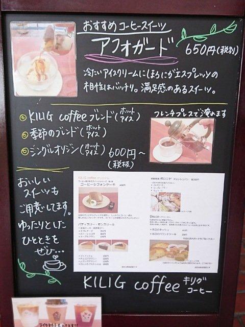 キリグコーヒー:店頭にあるメニュー看板
