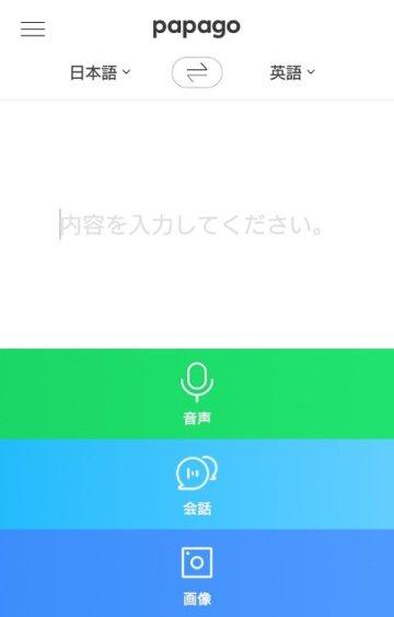 翻訳アプリPatago:ホーム画面