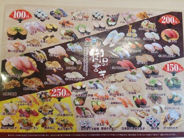天天丸:お寿司メニュー