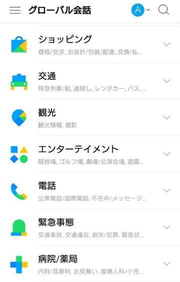 翻訳アプリPatago:頻出表現の学習