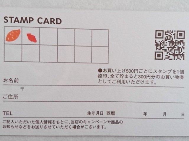 芋屋金次郎卸団地店:芋屋金次郎のポイントカード