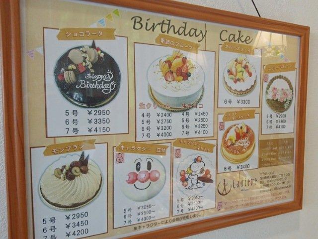 パティスリーラヴィエール:誕生日ケーキの詳細
