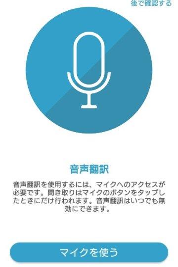 翻訳アプリSay Hi:マイクをオンにする