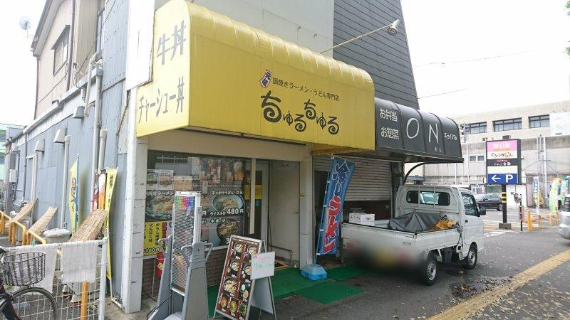 鍋焼きラーメン専門店ちゅるちゅる:外観