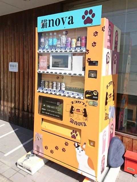 ネコカフェ猫nova:猫カフェ専用自販機