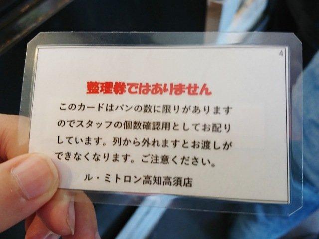 ル・ミトロン高知高須店:配布券