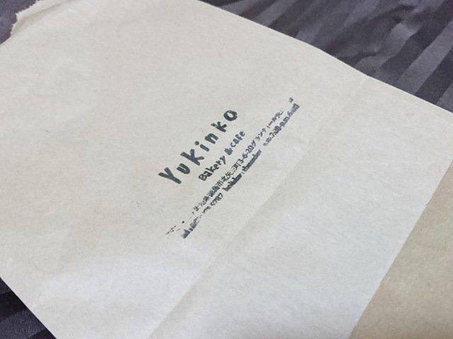 ゆきんこ ベーカリーカフェ:パンを入れる紙袋