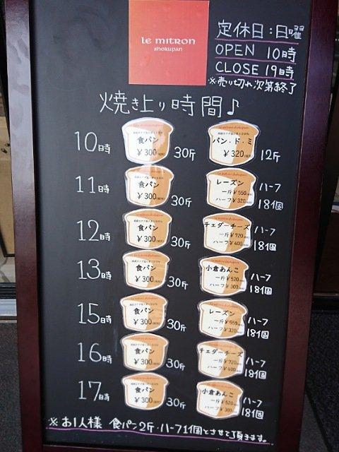 ル・ミトロン高知高須店:パンの焼き上がり時間とパンの種類