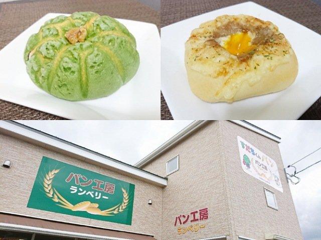 【藍住町】パン工房ランベリーへ行ってきた!
