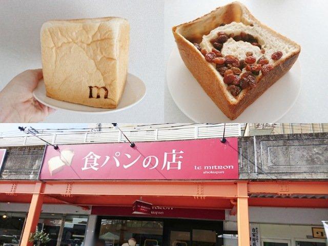 食パン専門店「ル・ミトロン」高知高須店が新オープン