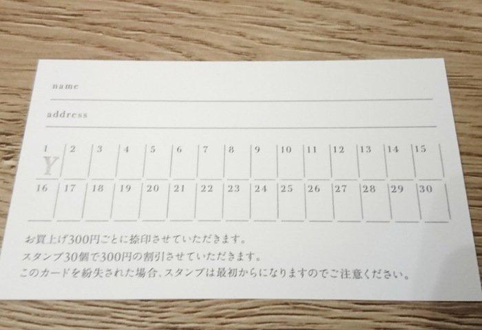 ゆきんこ ベーカリーカフェ:ポイントカード