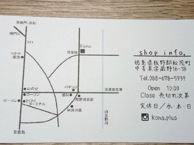 Kona+:詳細