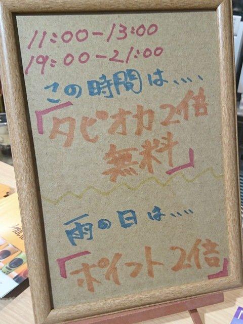 Mocha(モチャ)高知店:お得情報