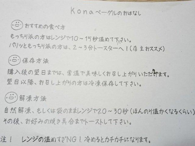 Kona+:ベーグルの食べ方と保存方法・解凍方法