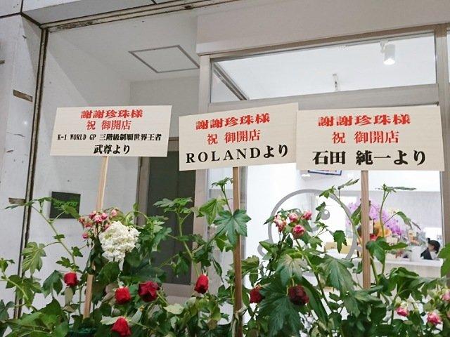 謝謝珍珠高知店:お祝いの花