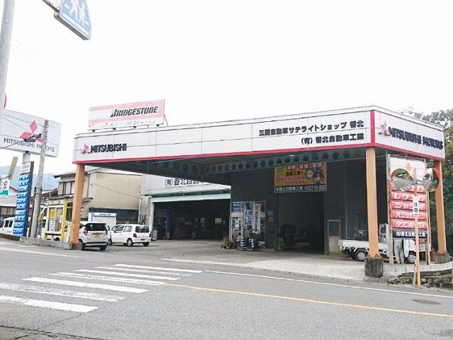 豆柴ドッグカフェmomoca:近くの香北自動車工業