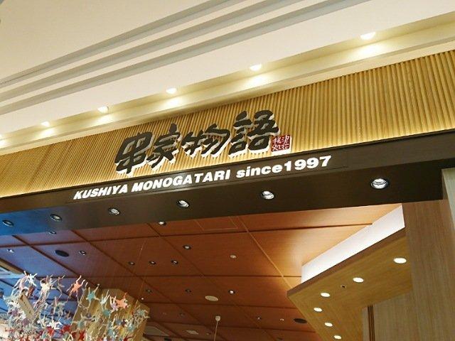 串家物語イオン高知店:外観