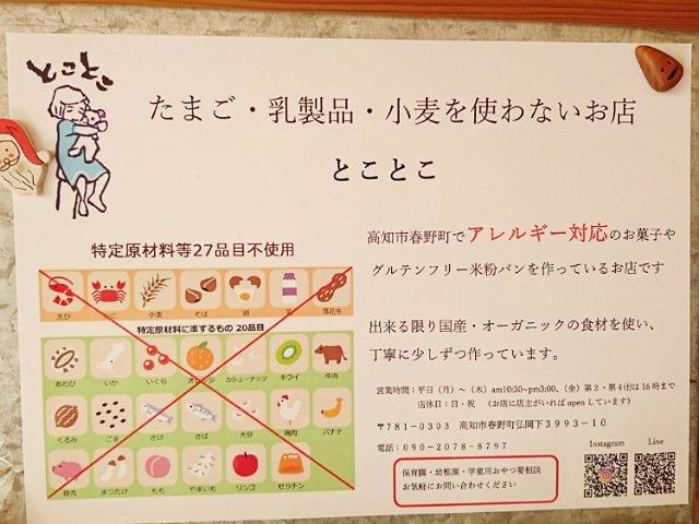とことこ:卵や乳製品・小麦を使わないなどのお店に関する説明