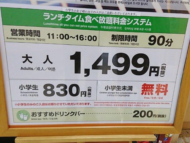 串家物語イオン高知店:料金表