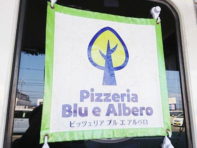 ピッツェリア ブル エ アルベロ:ロゴマーク