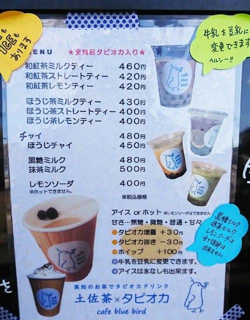 高知で移動販売のタピオカドリンク屋さん「cafe blue bird」:メニュー表