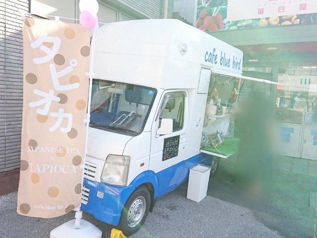 高知で移動販売のタピオカドリンク屋さん「cafe blue bird」:移動販売車