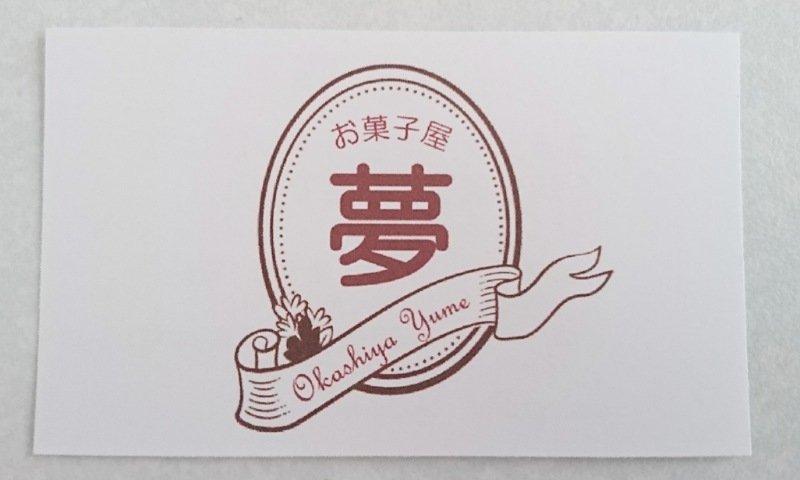 お菓子屋夢:ショップカード