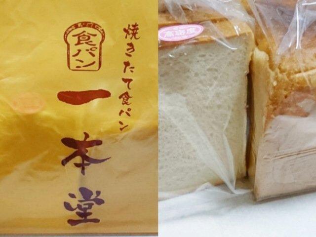 【一本堂】高知蔦屋書店にオープン!食パンの専門店で約20種類のラインナップ
