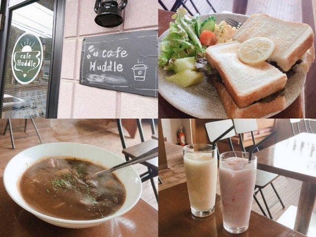 【Cafe Huddle カフェハドル】へ行ってきた!隠れ家的存在のお店