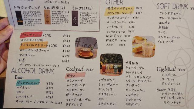 #.icafe(アイカフェ)のドリンクメニュー