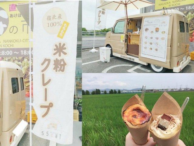 【55eaT】高知で米粉クレープの移動販売!メニューや出店場所なども説明