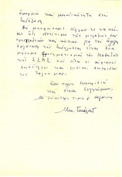 Δρ Μιχαήλ Ι. Γκιάλας - Ιδιόχειρη Επιστολή