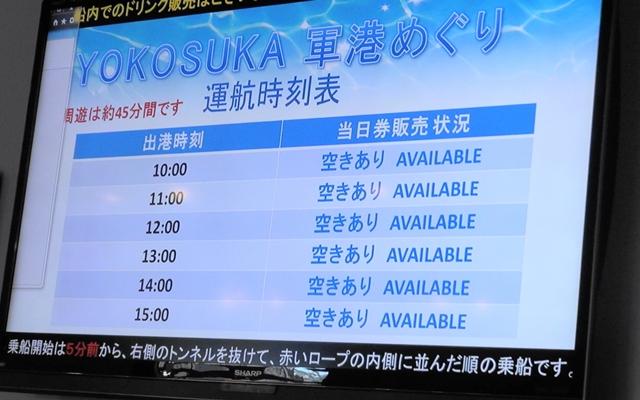 横須賀軍港めぐり汐入ターミナルチケットカウンター