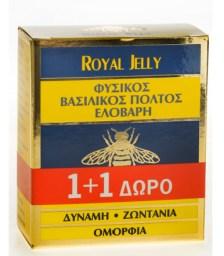 Ελοβάρη Royal Jelly Φυσικός Βασιλικός Πολτός 20gr (1+1 ΔΩΡΟ)