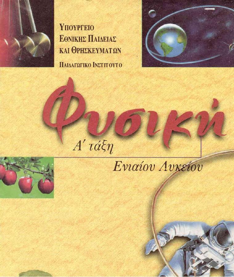 https://i0.wp.com/efepereth.wdfiles.com/local--files/secondary-school-textbooks/Physics_A_Eniaiou_Lyceum.jpg