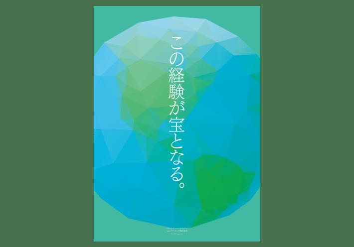 コーポレイト ポスターデザイン