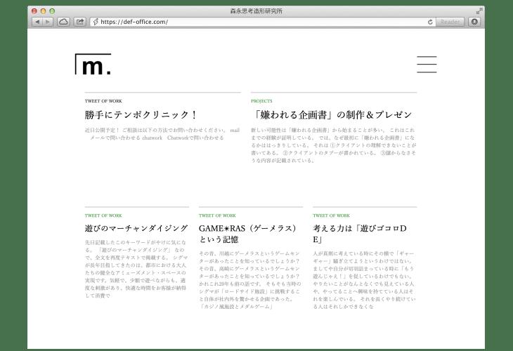 Webサイトリニューアル