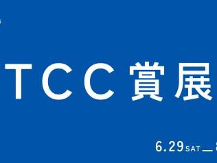 TCC賞展2019