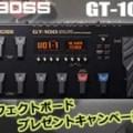 【サウンドハウス】BOSS GT-100エフェクトボードプレゼントキャンペーン!