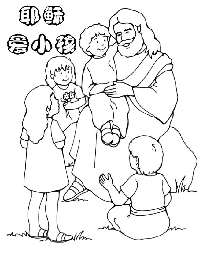 Jesus Christ Coloring Images Sunday School Images for You to Fill with Colour Tai Bee Hua 戴美华 A06