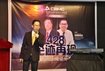Alfred Law CBMC Malaysia 南马区 428 企迹再现