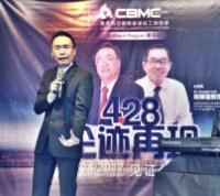 Rev. James Quek CBMC Malaysia 南马区 428 企迹再现