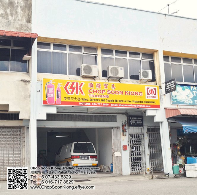 A01-Malaysia-Johor-BP-Batu-Pahat-Fire-Extinguisher-Prevention-Equipment-Chop-Soon-Kiong-Trading-顺強贸易-Safety-Somke-Alarm-Fire-Prevention-Protection-Fire-Hose-Reel-Bomba-灭火器