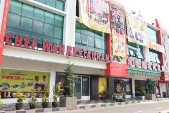 Chef Wah Restaurant Skudai Johor Malaysia Food and Beverages 华师傅酒楼 士古来 柔佛 马来西亚 饮食 美食 Front Door 02