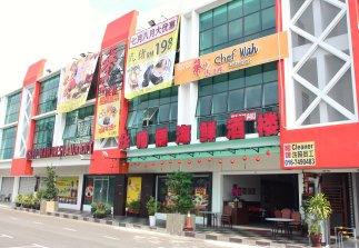 Chef Wah Restaurant Skudai Johor Malaysia Food and Beverages 华师傅酒楼 士古来 柔佛 马来西亚 饮食 美食 Front Door 03