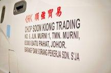 Malaysia Johor Batu Pahat Fire Extinguisher Prevention Equipment Chop Soon Kiong Trading 顺強贸易 Safety Somke Alarm Fire Prevention Protection Fire Hose Reel Bomba 灭火器 E07