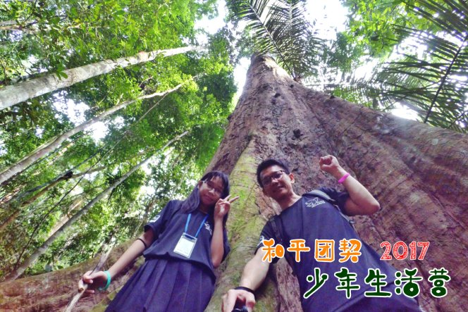 苏雅喜乐堂 和平团契 少年生活营 2017 马来西亚 居銮柔佛 南峇山 Gereja Joy Soga Peace Fellowship Youth Camp 2017 Malaysia Johor Kluang Gunung Lambak A33