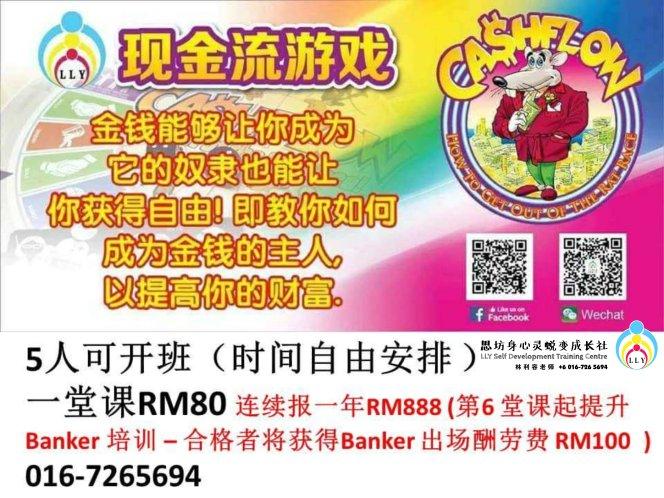 林利容 穷爸爸 富爸爸 现金流游戏 马来西亚 柔佛 新山 思坊身心灵蜕变成长社 Rich Dad Poor Dad Cash Flow Game Malaysia Johor Bahru LLY Self Development Training Centre A08-01