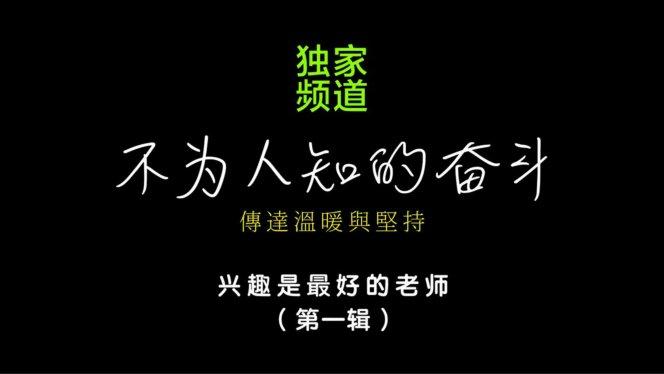 独家人物专访 不为人知的奋斗 青少年励志单元 - 第一集 - 兴趣是最好的老师 - 独家频道 马来西亚 DuJia Media Malaysia A01