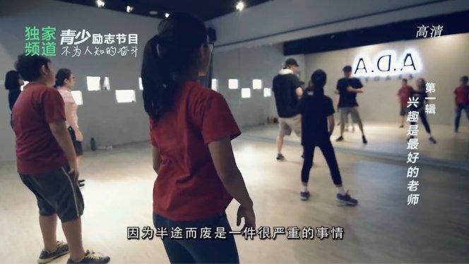 独家人物专访 不为人知的奋斗 青少年励志单元 - 第一集 - 兴趣是最好的老师 - 独家频道 马来西亚 DuJia Media Malaysia A07